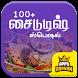 Side Dishes Recipes Healthy Kootu Poriyal Varuval by Apps Arasan