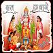 व्रत कथा हिंदी में by Aflatoon Apps