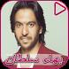 Bahaa Sultan and Maya Diab songs by musicapp