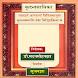 Kridantsadhika | Sanskrit by Srujan Jha