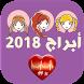 توقعات الابراج الاسبوعية والشهرية Abraj 2018 by appsarabi