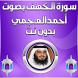 الكهف بصوت العجمي بدون انترنت by zinapress