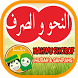 Nahwu Shorof Mudah Dan Gampang by Kipli Apps