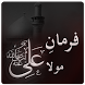 Hazrat Ali Sayings & Quotes on Photos by Injeer Apps