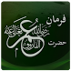 Hazrat Umar Farooq Quotes & Sayings on Photos by Injeer Apps