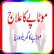 Motapay Sy Nijat ka Asan Ilaj by Al-Rehman Apps