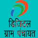 Digital Gram Panchayat, Nani by tetarwalsuren