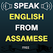 Assamese to English Speaking - English in Assamese by DevelopItNowadays Solutions