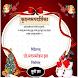Kridantroopadarshika | Sanskrit by Srujan Jha