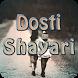Dosti Shayari in Hindi by Photo Editor Art