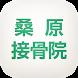 桑原接骨院の公式アプリ by GMO Digitallab, Inc.