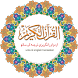 Read Quran Pak القرآن الكريم by Wise Team