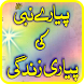 Life of Prophet Muhammad PBUH by Android Mobile Developer