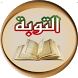 اذكارالمسلم by 2017 APPS