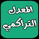 حساب المعدل التراكمي by Jdev97