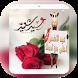 كلمات تهاني عيد الاضحى على صور بإسمك by fadlolah -- hamdolilah