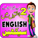 Learn English in Urdu - 15 Din Main English Sikhe by Gaming Studio For Kids
