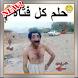 صور ضحك العب يلا اضحك من قلبك by Nasma