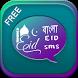 Bangla Eid Message by faith.apps.bd