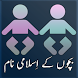 Muslims Baby Names by Oasis Solutions