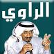 الراوي محمد الشرهان by زياد البلعاسي