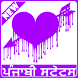 Punjabi Status by Hindi App Store