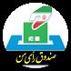 صندوق رای من by اننتشار توسط سایت اسفندونه