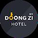 둥지 호텔 by Doongzi