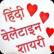 Valentine's Shayari Messages Hindi by Murlidhar App Studio
