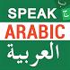 Speak Arabic Language for Beginners in 10 Days by Injeer Apps