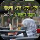 বাংলা এস এম এস ২০১৮ - New Bangla sms 2018 by Appachino