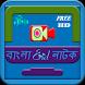 Bangla New Eid Natok by faith.apps.bd
