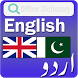 English Urdu Dictionary by Oasis Solutions