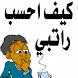 حساب الراتب by زياد البلعاسي