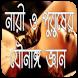 নারী ও পুরুষের গোপন অঙ্গ জ্ঞান by APPS BANGLA BD