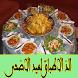 الذ الشهيوات لعيد الاضحى by deevv yazz