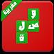 وصلة - كلمات متقاطعة مغربية by pro developer