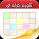 تقویم حرفه ایی by Hesam Rastgari