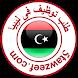 طلب توظيف فى ليبيا by 5 توظيف