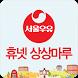 서울우유 모바일연수원 by HUNET