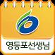 영등포 어린이집 선생님 by gluesoft