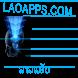 Lao Yong Unicode Font by touyara