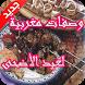 وصفات مغربية لعيد الأضحى 2015 by fa3elkhir