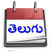 Telugu Calendar - Widget by NeoJinks