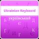 Ukrainian Keyboard by KB Infotech