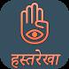 Hast Rekha Shastra In Hindi by PL App