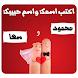 اسمك واسم حبيبك في صورة by EndLoop