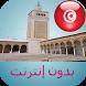 مواقيت الصلاة تونس بدون نت by BesTools