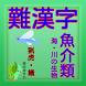難漢字魚介類【一般常識から雑学クイズまで学べる無料アプリ】 by donngeshi131