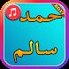 Hamed Salem Al Amri Songs 2017 by Designios